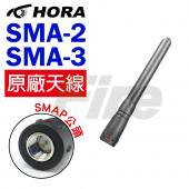 HORA SMA-2 SMA-3 天線 無線電 對講機 原廠天線 無線電對講機專用 SMAP 公頭