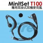 【五條免運】 MinitSet T100 專用耳機 耳掛式耳機 無線電 對講機 MiniSet