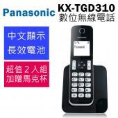 【2入送杯子】【原廠公司貨】Panasonic 國際牌 TGD310 免持聽筒 無線電話 中文顯示 KX-TGD310