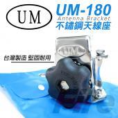 UM180 UM-180 貨車大卡車適用 可調角度 堅固防鏽 天線固定座 天線架 不鏽鋼 天線座
