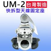 UM-2 快拆型 天線座 不鏽鋼 白鐵 防腐蝕 天線架 車架 無線電 對講機