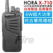 HORA X-710 免執照 6W 超大功率 軍規 無線電對講機  台灣製造  X710