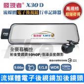 【贈32G+讀卡機】發現者 X30D 觸控式雙鏡後視 流媒體電子後視鏡 雙鏡頭1080P行車記錄器 流媒體電子螢幕