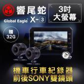 【贈32G記憶卡】響尾蛇 全球鷹 X3 雙鏡頭 行車紀錄器 大廣角 防水 WIFI 機車 重機 SONY
