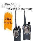 MTS K3 手持業務型 無線電對講機【FRS免執照 1800mAh電池】